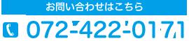 072-422-0171
